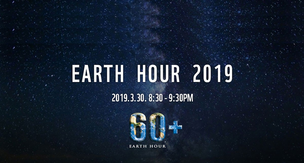 Photo of Earth Hour without plastic, meat and CO2 emissions is coming