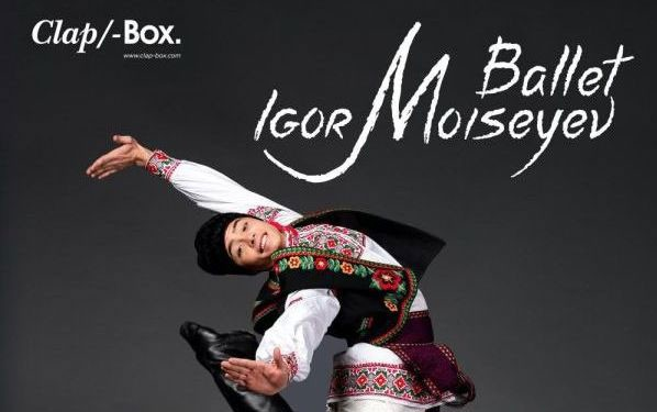 "Photo of Igor Moiseyev Ballet with ""The Dances of the Peoples of the World"" at Estoril Casino"